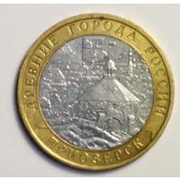10 рублей 2008 г. Приозерск. ММД.