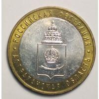 10 рублей 2008 г. Астраханская обл. ММД.