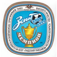 Этикетка Зенит чемпион (Лида) С29