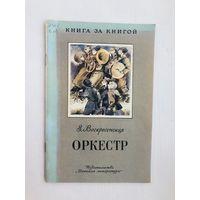 Воскресенская З. Оркестр. `В серии ``Книга за книгой``. Рассказы. Рисунки О. Филипенко.`