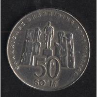 Узбекистан 50 сом 2002 г. Не частые. Сохран!!!