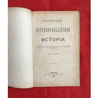 Начертание церковно-библейской истории 1886 год