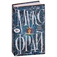 """Макс Фрай """"Сказки Старого Вильнюса"""". Том 1,2,3,4,5"""