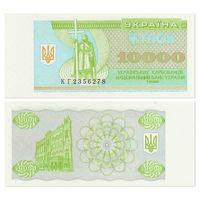 Украина. 10000 карбованцев 1996 г. UNC [P.94.c]