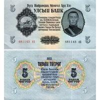 Монголия  5 тугриков   1955 год   UNC