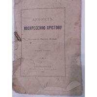 Книга старинная 1894г.
