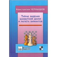 Чернышов. Тайны видения шахматной доски и расчета вариантов