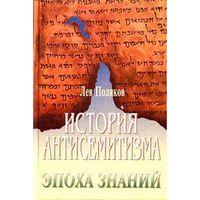 История антисемитизма. Эпоха знаний.