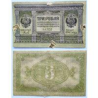 3 рубля 1919, Адмирал Колчак. Казначейский знак Сибирского Временного Правительства