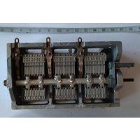 Конденсатор КПЕ 3-х секционный.