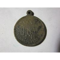 Медаль  В память войны 1853-1856гг.