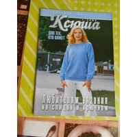Журнал по вязанию КСЮША 1/2005