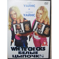 DVD БЕЛЫЕ ЦЫПОЧКИ (ЛИЦЕНЗИЯ)