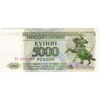 Приднестровье, Купон 5000 рублей 1993 года  UNC  Серия АА 0225069