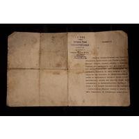 Документ с печатью 1912 года, Минская губерния. г. Новогрудок.