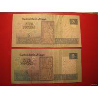 5 фунтов, две разные купюры, Египет