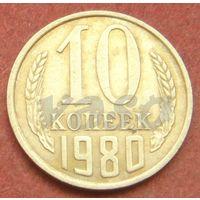 6362:  10 копеек 1980 СССР