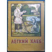 Легкий хлеб. Белорусская сказка. Рисунки В. Гаврилко