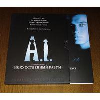 Искусственный разум (реж. Стивен Спилберг) DVD Video