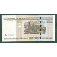 20000 рублей ( выпуск 2000 ), серия Ем, UNC-.