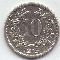 Австро-Венгрия 10 геллеров 1915 года. Сохран!