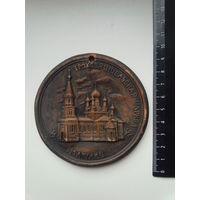 Настольная медаль Трёхсвятительская церковь Могилёв