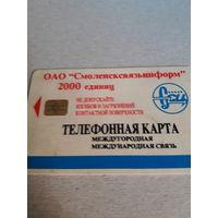 Телефонная карта РФ  Смоленск