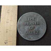Жетон. Молитва Иависа (Яабеца)