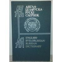Англо-белорусско-русский словарь, English-Byelorussian-Russian Dictionary