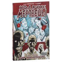 """Комикс """"Ходячие Мертвецы"""" (выпуски 1-27)"""