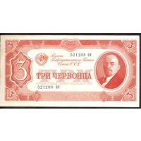 СССР 3 червонца 1937 XF