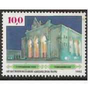 1992 истории и культуры Туркменистана Архитектура ** Театр