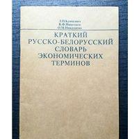 Русско-белорусский словарь экономических терминов