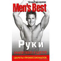 """Лучшее от """"Men's Health"""". Руки"""