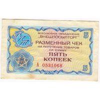 """Разменный чек 5 копеек """"внешпосылторг"""" 1976 г. А 0531068"""