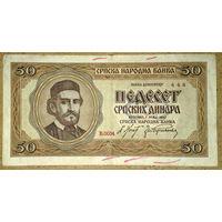 50 динаров 1942г