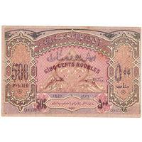 Азербайджан, 500 рублей, 1920 г. аUNC