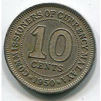 МАЛАЙЯ - 10 ЦЕНТОВ 1950