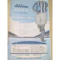 29.10.1957--Вест Бромвич Англия--ЦДСА Москва СССР--товар.матч