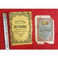 Реклама Книга продавцов Санкт- Петербург - Москва до 1917 года