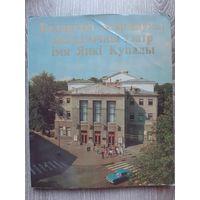 Театр имени Янки Купалы 1981 год