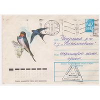 ХМК СССР, прошедший почту. Деревенская ласточка