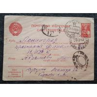 Почтовая карточка. 1949 г. Ленинград-Сухуми. Штемпели