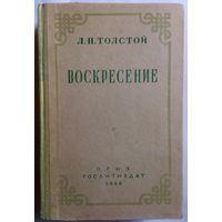 Л.Н.Толстой. Воскресение. 1948 Букинистика.
