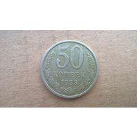 СССР 50 копеек, 1983г.