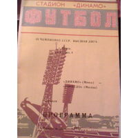 30.07.1990--Динамо Минск--Торпедо Москва