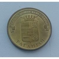 10 рублей 2015 год РФ. ГВС Таганрог