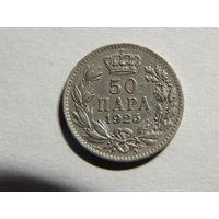 Югославия 50 пара 1925г