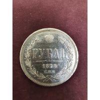 Рубль 1878 без МЦ