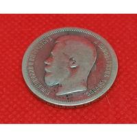 Монета 50 копеек 1899 года